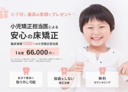 お子様のための矯正歯科