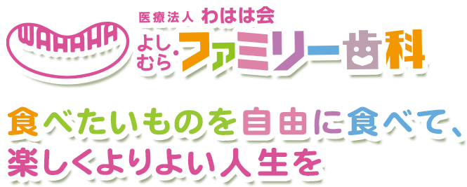 奈良県香芝市のよしむらファミリー歯科 食べたいものを自由に食べて、楽しくよりよい人生を