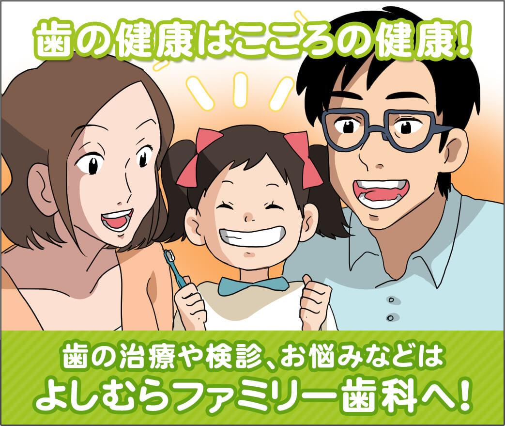 歯の治療や検診、お悩みなどは奈良県香芝市のよしむら・ファミリー歯科へ!