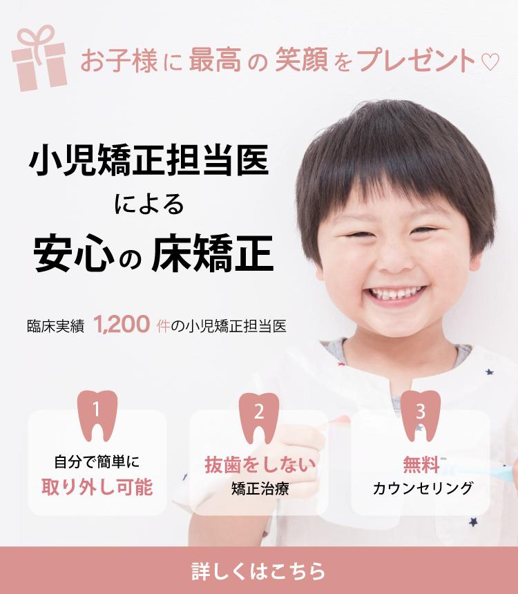 小児科矯正担当医による安心の床矯正