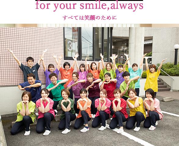 for your smile,always すべては笑顔のために
