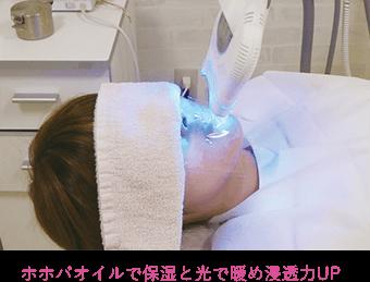 よしむらファミリー歯科 ホホバオイルで保湿と光で暖め浸透力UPする写真
