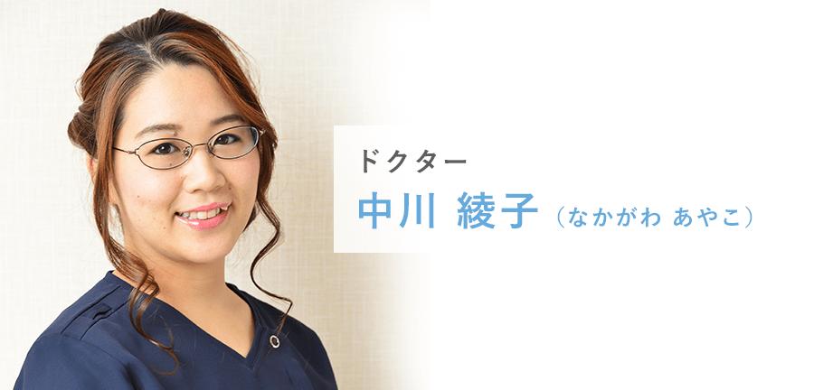 中川 綾子(なかがわ あやこ)