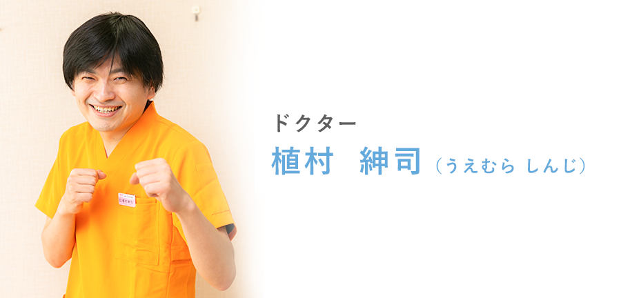植村 紳司(うえむら しんじ)