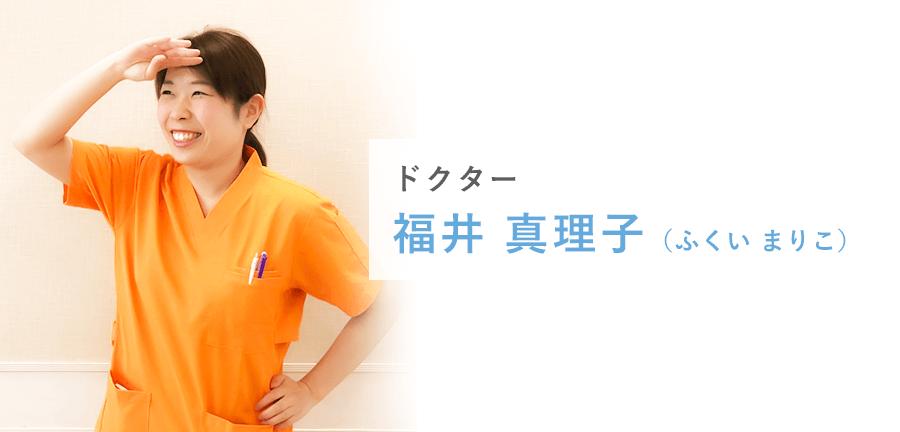 福井 真理子(ふくい まりこ)