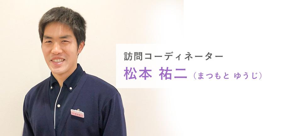 松本 祐二(まつもと ゆうじ)