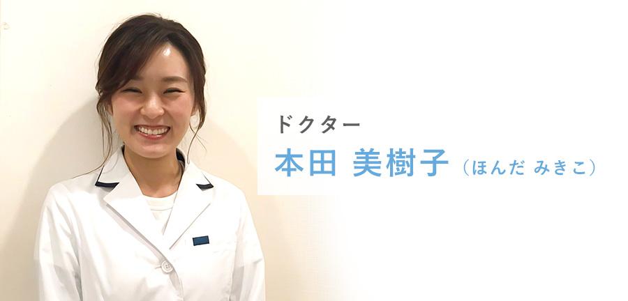 本田 美樹子(ほんだ みきこ)